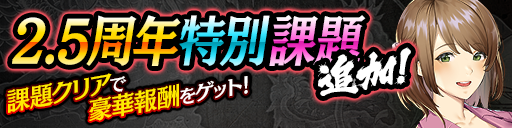 5/1(土)SSR[運命との決着]桐生 一馬(決戦)や開眼玉をゲットしよう!2.5周年記念特別課題キャンペーン!