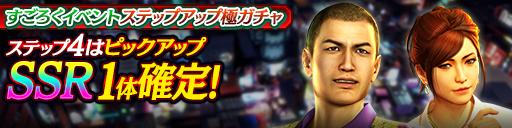 5/3(月)『龍が如く極』のシンジ、麗奈が新SSRで登場!すご…