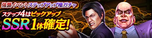5/10(月)『龍が如く極』の嶋野、柏木が新SSRで登場!強襲イベント特効のガチャが開催!