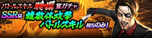 5/10(月)登場SSRキャラクターは「複数体攻撃」バトルスキル持ちのみ!バトルスキル特撰宴ガチャ開催!