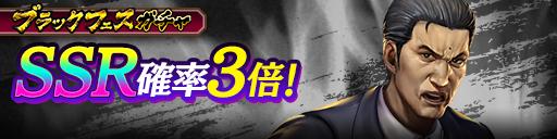 ブラックカードSSR神宮 京平登場!ブラックフェスガチャ開催!