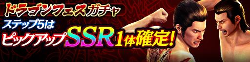 5/17(月)桐生 一馬、錦山 彰が決戦キャラクターとして登場!ドラゴンフェスガチャ開催!