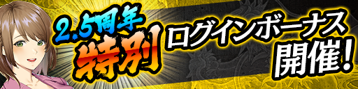 5/18(火)抽選チケットやダイヤがもらえる!2.5周年記念特別ログインボーナス第2弾開催!