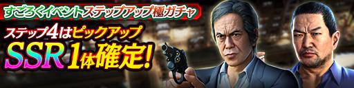 6/4(金)『龍が如く極2』の別所、瓦が新SSRで登場!すごろくイベント特効のガチャが開催!
