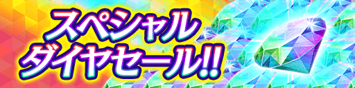 ダイヤがお得に購入できる!スペシャルダイヤセール開催!(6/11 14:00更新)