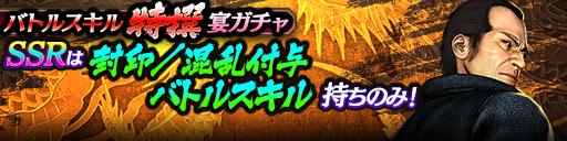 6/7(月)登場SSRキャラクターは「封印」「混乱」付与バトルスキル持ちのみ!バトルスキル特撰宴ガチャ開催!