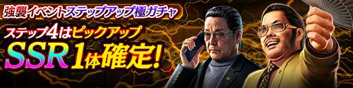 6/11(金)『龍が如く極2』の高島、千石が新SSRで登場!強襲イベント特効のガチャが開催!
