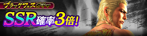 ブラックカードSSR郷田 龍司登場!ブラックフェスガチャ開催!