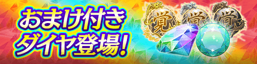 ダイヤがお得に購入できる!スペシャルダイヤセール開催!(6…