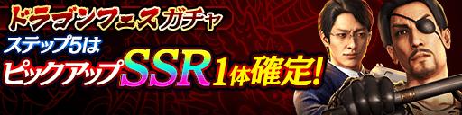 6/18(金)真島 吾朗、飯渕圭が登場!ドラゴンフェスガチャ開催!