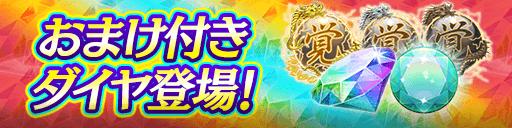 ダイヤがお得に購入できる!スペシャルダイヤセール開催!(7/16 14:00更新)