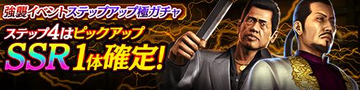 7/5(月)『龍が如く3』の浜崎、ラウが新SSRで登場!強襲イベント特効のガチャが開催!