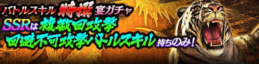 7/5(月)登場SSRキャラクターは「複数回攻撃」「回避不可攻撃」バトルスキル持ちのみ!バトルスキル特撰宴ガチャ開催!