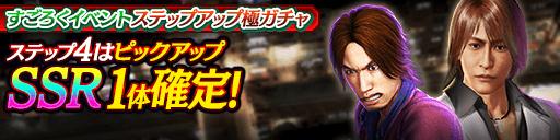 7/12(月)『龍が如く3』の一輝、ユウヤが新SSRで登場!すごろくイベント特効のガチャが開催!