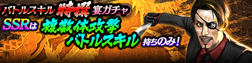 7/12(月)登場SSRキャラクターは「複数体攻撃」バトルスキル持ちのみ!バトルスキル特撰宴ガチャ開催!
