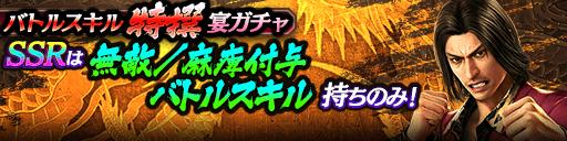 7/19(月)登場SSRキャラクターは「無敵」「麻痺」付与バトルスキル持ちのみ!バトルスキル特撰宴ガチャ開催!