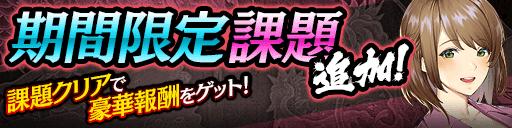 SSR[乾杯の合図]ゆいをゲットしよう!救援イベント特別課題キャンペーン!
