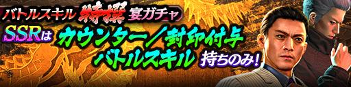 8/16(月)登場SSRキャラクターは「カウンター」「封印」付与バトルスキル持ちのみ!バトルスキル特撰宴ガチャ開催!