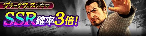 ブラックカードSSR渡瀬 勝登場!ブラックフェスガチャ開催(8/18 18:58更新)