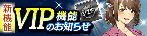 新機能「VIP」リリースのお知らせ!
