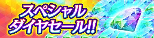 ダイヤがお得に購入できる!スペシャルダイヤセール開催!(9/7 18:00更新)
