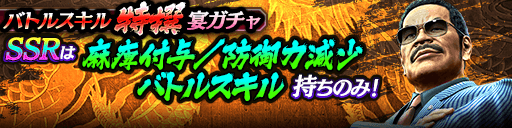 8/30 登場SSRキャラクターは「麻痺」付与、「防御力減少」バトルスキル持ちのみ!バトルスキル特撰宴ガチャ開催!