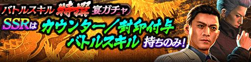 9/13 登場SSRキャラクターは「封印」「カウンター」バトルスキル持ちのみ!バトルスキル特撰宴ガチャ開催!