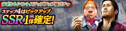 09/14『龍が如く5』花、秋山が新SSRで登場!すごろくイベント特効のガチャが開催!