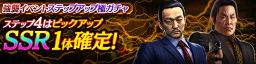9/21『龍が如く5』の勝矢、金井が新SSRで登場!強襲イベント特効のガチャが開催!