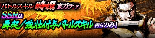 10/4 登場SSRキャラクターは「再起」「強壮」バトルスキル持ちのみ!バトルスキル特撰宴ガチャ開催!