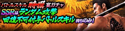 10/11 登場SSRキャラクターは「ランダム攻撃」「回復不可」バトルスキル持ちのみ!バトルスキル特撰宴ガチャ開催!