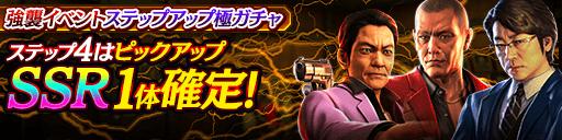 10/13『龍が如く6』の巌見、小清水、舛添が新SSRで登場!強襲イベント特効のガチャが開催!
