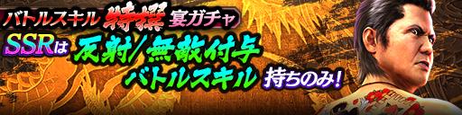 10/25 登場SSRキャラクターは「反射」「無敵」バトルスキ…