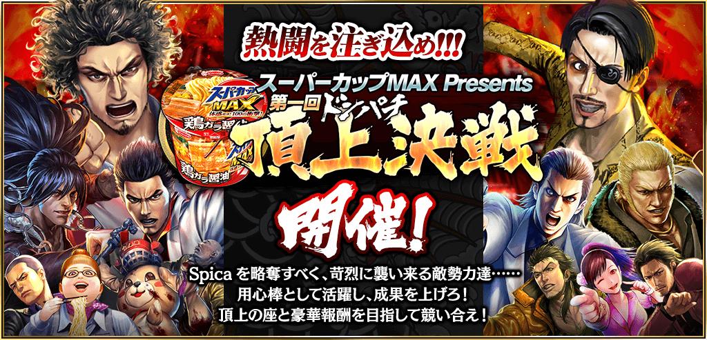 熱闘を注ぎ込め!「スーパーカップMAX Presents 第一回ドンパチ頂上決戦」開催!