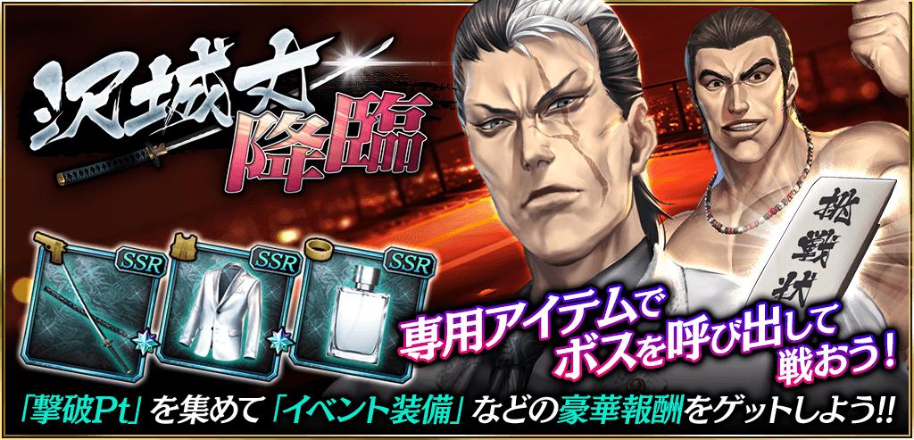 近江四天王・沢城丈がボスとして登場!「沢城丈、降臨」開催!