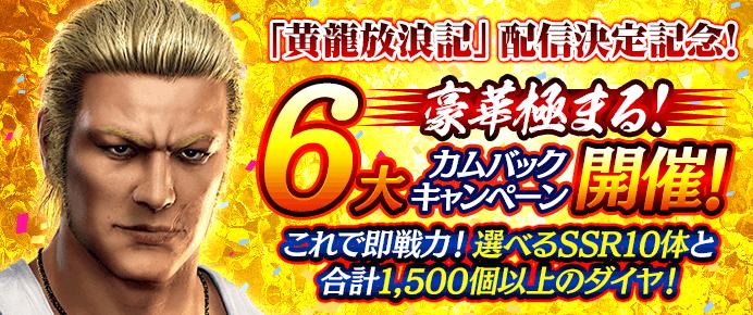 「黄龍放浪記」配信決定記念!豪華極まる!6大カムバックキャンペーン開催!