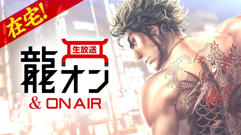 4/24(金)最新情報をゆるーくお届け!在宅「龍オン&ON AIR」配信!