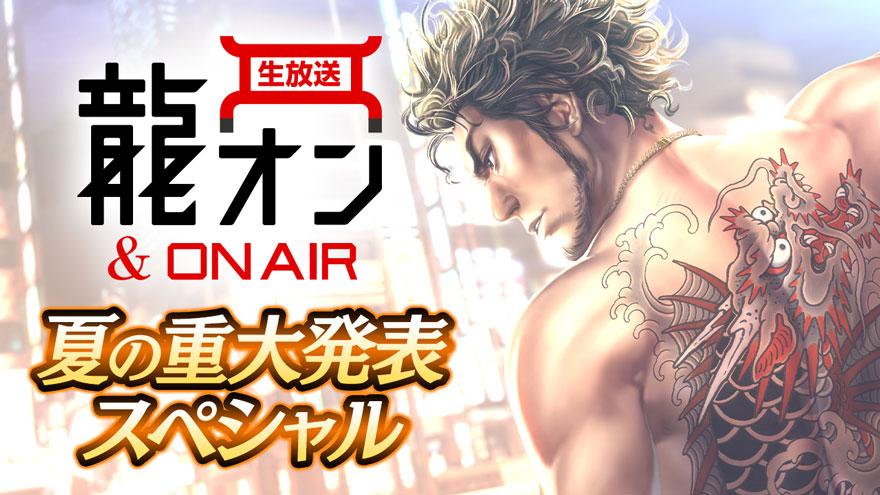 6/28(日)最新情報をゆるーくお届け!「龍オン&ON AIR 夏の重大発表スペシャル」配信!