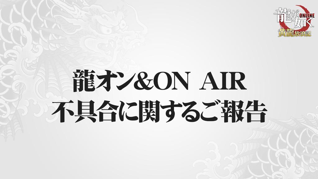 龍オン&ON AIR 不具合に関するご報告