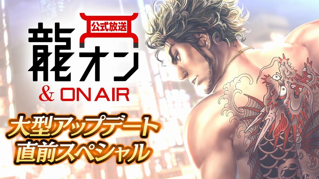 【視聴ページ公開】8/13(木)20時より「龍オン&ON AIR 大型アップデート直前スペシャル」配信!