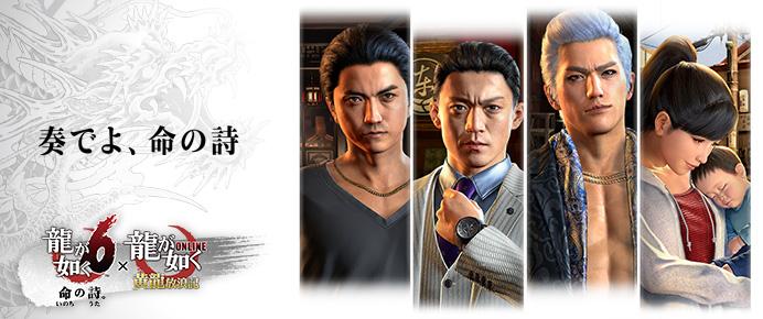 如く 龍 6 が 【インタビュー】「龍が如く6 命の詩。」横山昌義プロデューサーインタビュー