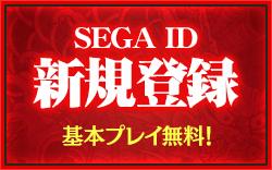 SEGA ID 新規登録 基本プレイ無料!