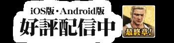 iOS版・Android版 好評配信中!