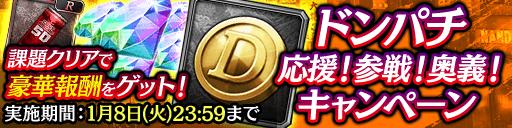 【第3弾公開】ドンパチ3大キャンペーン開催!
