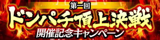 第一回ドンパチ頂上決戦開催記念キャンペーン開催!